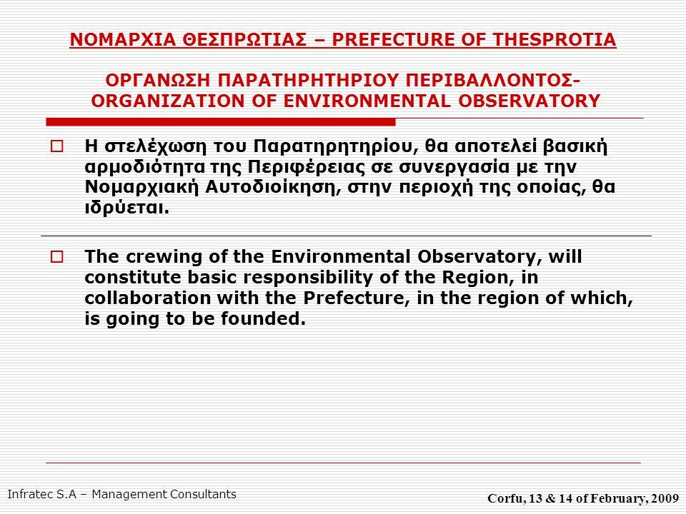 ΝΟΜΑΡΧΙΑ ΘΕΣΠΡΩΤΙΑΣ – PREFECTURE OF THESPROTIA ΟΡΓΑΝΩΣΗ ΠΑΡΑΤΗΡΗΤΗΡΙΟΥ ΠΕΡΙΒΑΛΛΟΝΤΟΣ- ORGANIZATION OF ENVIRONMENTAL OBSERVATORY  Η στελέχωση του Παρατηρητηρίου, θα αποτελεί βασική αρμοδιότητα της Περιφέρειας σε συνεργασία με την Νομαρχιακή Αυτοδιοίκηση, στην περιοχή της οποίας, θα ιδρύεται.