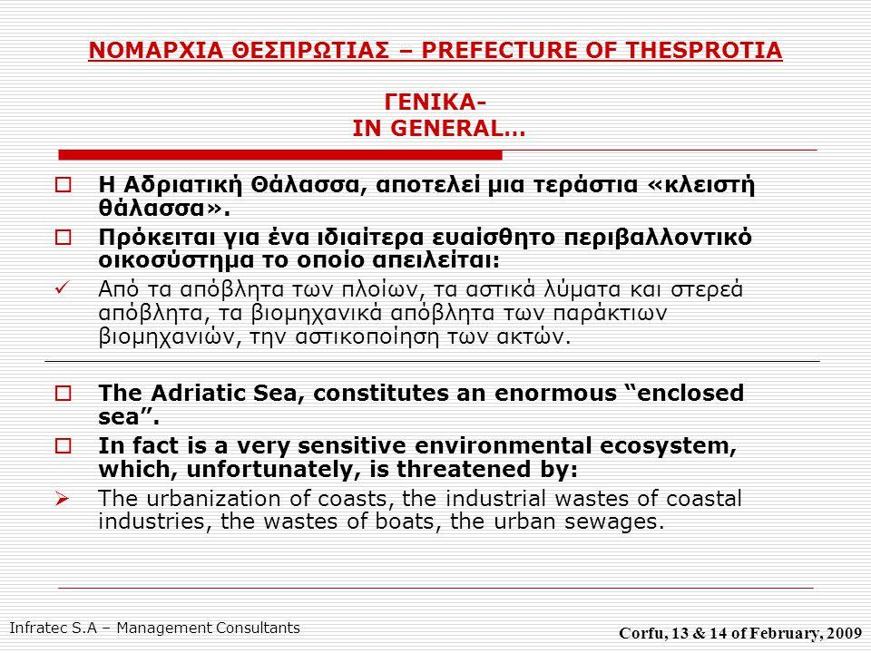 ΝΟΜΑΡΧΙΑ ΘΕΣΠΡΩΤΙΑΣ – PREFECTURE OF THESPROTIA ΓΕΝΙΚΑ- IN GENERAL…  Η Αδριατική Θάλασσα, αποτελεί μια τεράστια «κλειστή θάλασσα».