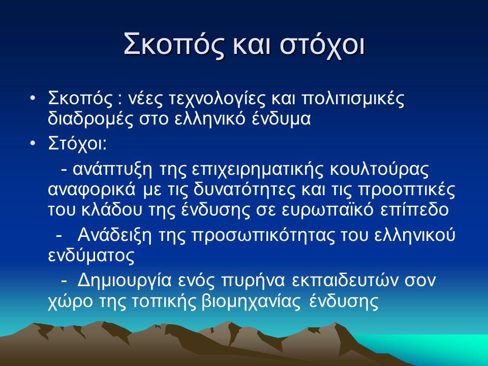Σκοπός και στόχοι •Σκοπός : νέες τεχνολογίες και πολιτισμικές διαδρομές στο ελληνικό ένδυμα •Στόχοι: - ανάπτυξη της επιχειρηματικής κουλτούρας αναφορι
