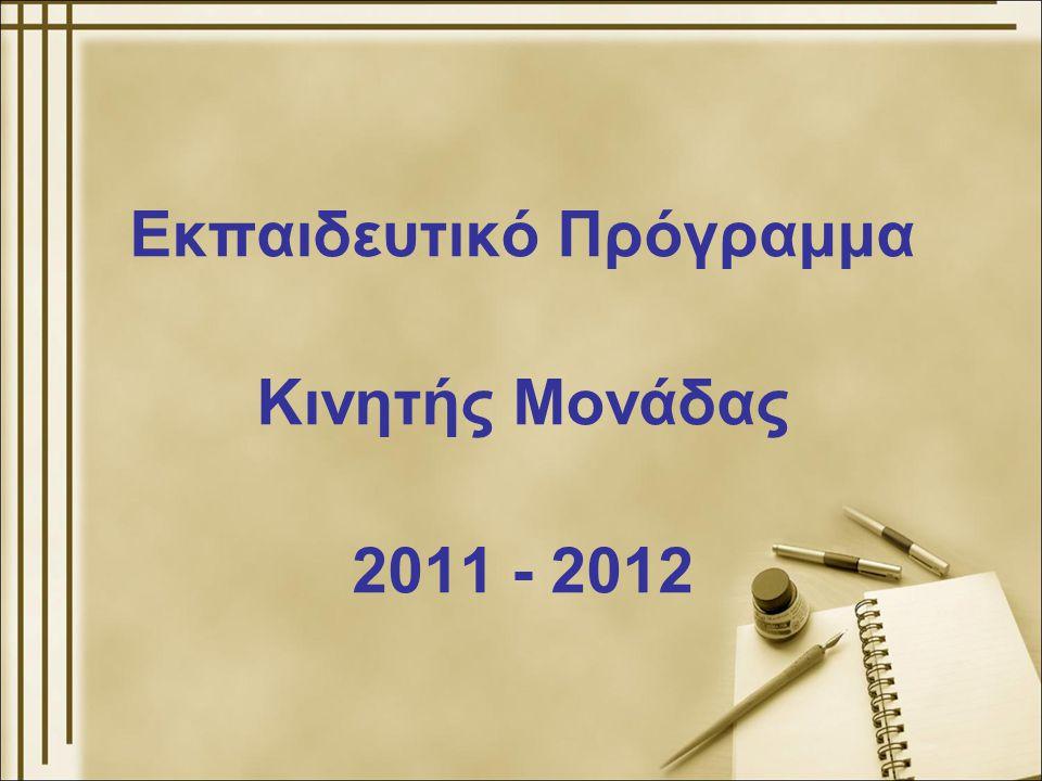Εκπαιδευτικό Πρόγραμμα Κινητής Μονάδας 2011 - 2012