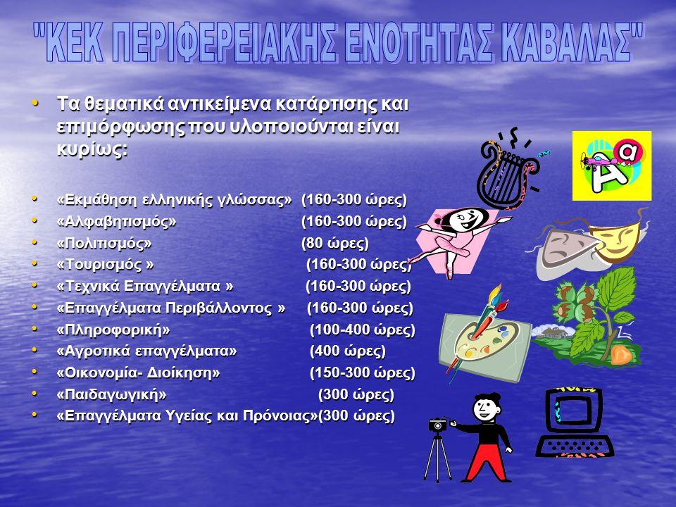 • Τα θεματικά αντικείμενα κατάρτισης και επιμόρφωσης που υλοποιούνται είναι κυρίως: • «Εκμάθηση ελληνικής γλώσσας»(160-300 ώρες) • «Αλφαβητισμός»(160-