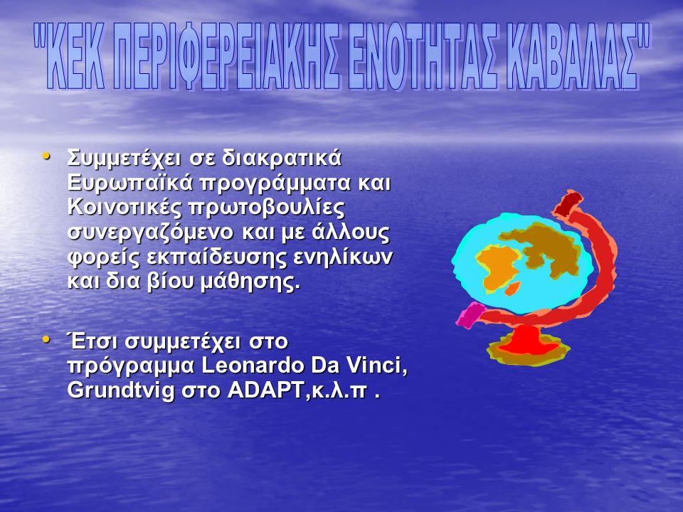 • Συμμετέχει σε διακρατικά Ευρωπαϊκά προγράμματα και Κοινοτικές πρωτοβουλίες συνεργαζόμενο και με άλλους φορείς εκπαίδευσης ενηλίκων και δια βίου μάθη