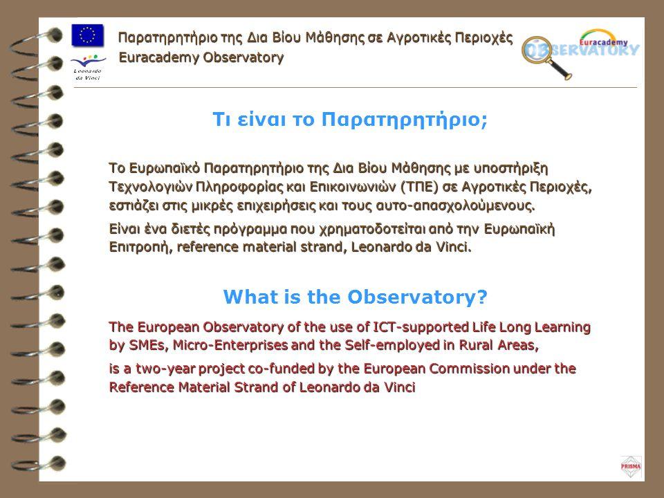 Το Ευρωπαϊκό Παρατηρητήριο της Δια Βίου Μάθησης με υποστήριξη Τεχνολογιών Πληροφορίας και Επικοινωνιών (ΤΠΕ) σε Αγροτικές Περιοχές, εστιάζει στις μικρές επιχειρήσεις και τους αυτο-απασχολούμενους.