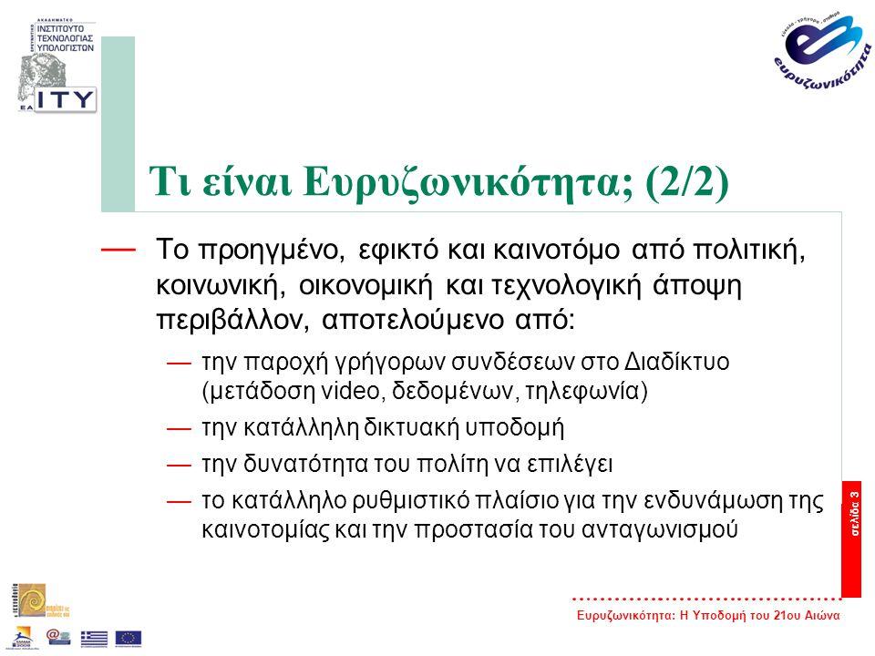 Ευρυζωνικότητα: Η Υποδομή του 21ου Αιώνα σελίδα 3 Τι είναι Ευρυζωνικότητα; (2/2) — Το προηγμένο, εφικτό και καινοτόμο από πολιτική, κοινωνική, οικονομ