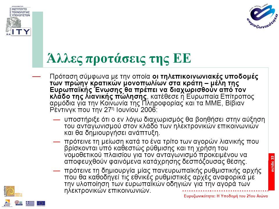 Ευρυζωνικότητα: Η Υποδομή του 21ου Αιώνα σελίδα 33 Άλλες προτάσεις της ΕΕ — Πρόταση σύμφωνα με την οποία οι τηλεπικοινωνιακές υποδομές των πρώην κρατι