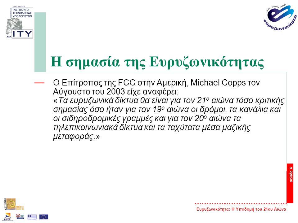 Ευρυζωνικότητα: Η Υποδομή του 21ου Αιώνα σελίδα 4 Η σημασία της Ευρυζωνικότητας — O Επίτροπος της FCC στην Αμερική, Michael Copps τον Αύγουστο του 200