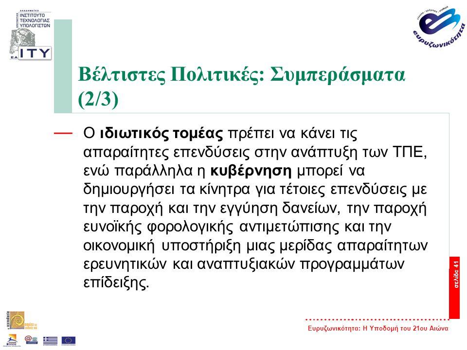 Ευρυζωνικότητα: Η Υποδομή του 21ου Αιώνα σελίδα 41 Βέλτιστες Πολιτικές: Συμπεράσματα (2/3) — Ο ιδιωτικός τομέας πρέπει να κάνει τις απαραίτητες επενδύ