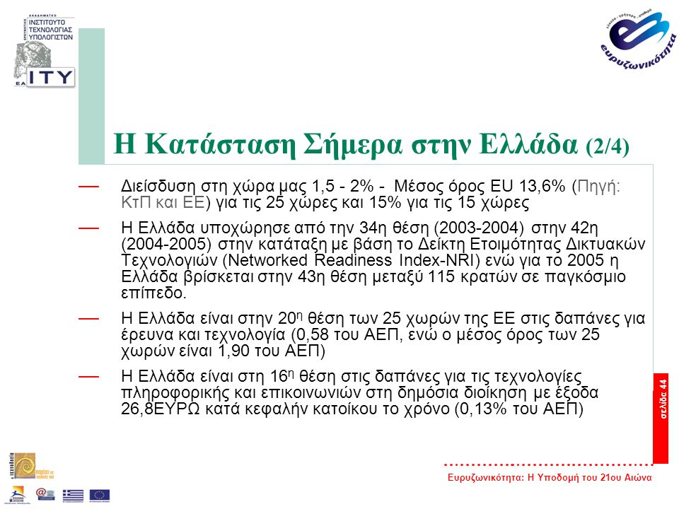 Ευρυζωνικότητα: Η Υποδομή του 21ου Αιώνα σελίδα 44 Η Κατάσταση Σήμερα στην Ελλάδα (2/4) — Διείσδυση στη χώρα μας 1,5 - 2% - Μέσος όρος EU 13,6% (Πηγή: