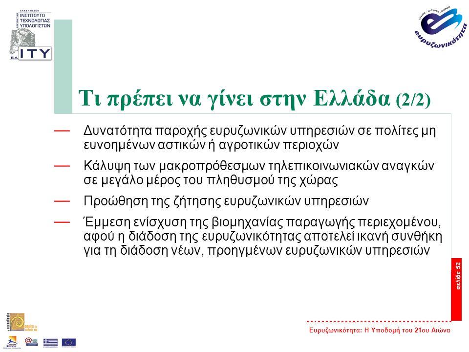 Ευρυζωνικότητα: Η Υποδομή του 21ου Αιώνα σελίδα 52 Τι πρέπει να γίνει στην Ελλάδα (2/2) — Δυνατότητα παροχής ευρυζωνικών υπηρεσιών σε πολίτες μη ευνοη