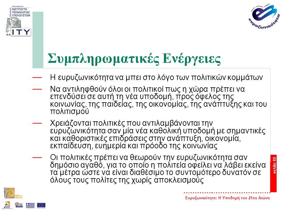 Ευρυζωνικότητα: Η Υποδομή του 21ου Αιώνα σελίδα 53 Συμπληρωματικές Ενέργειες — Η ευρυζωνικότητα να μπει στο λόγο των πολιτικών κομμάτων — Να αντιληφθο