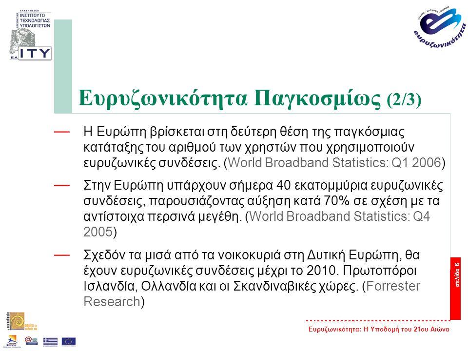 Ευρυζωνικότητα: Η Υποδομή του 21ου Αιώνα σελίδα 6 Ευρυζωνικότητα Παγκοσμίως (2/3) — Η Ευρώπη βρίσκεται στη δεύτερη θέση της παγκόσμιας κατάταξης του α