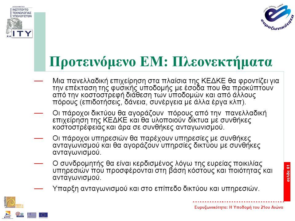 Ευρυζωνικότητα: Η Υποδομή του 21ου Αιώνα σελίδα 61 Προτεινόμενο ΕΜ: Πλεονεκτήματα — Μια πανελλαδική επιχείρηση στα πλαίσια της ΚΕΔΚΕ θα φροντίζει για