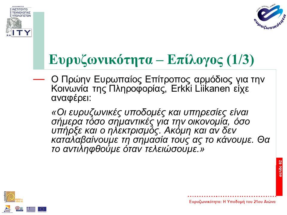 Ευρυζωνικότητα: Η Υποδομή του 21ου Αιώνα σελίδα 62 Ευρυζωνικότητα – Επίλογος (1/3) — Ο Πρώην Ευρωπαίος Επίτροπος αρμόδιος για την Κοινωνία της Πληροφο