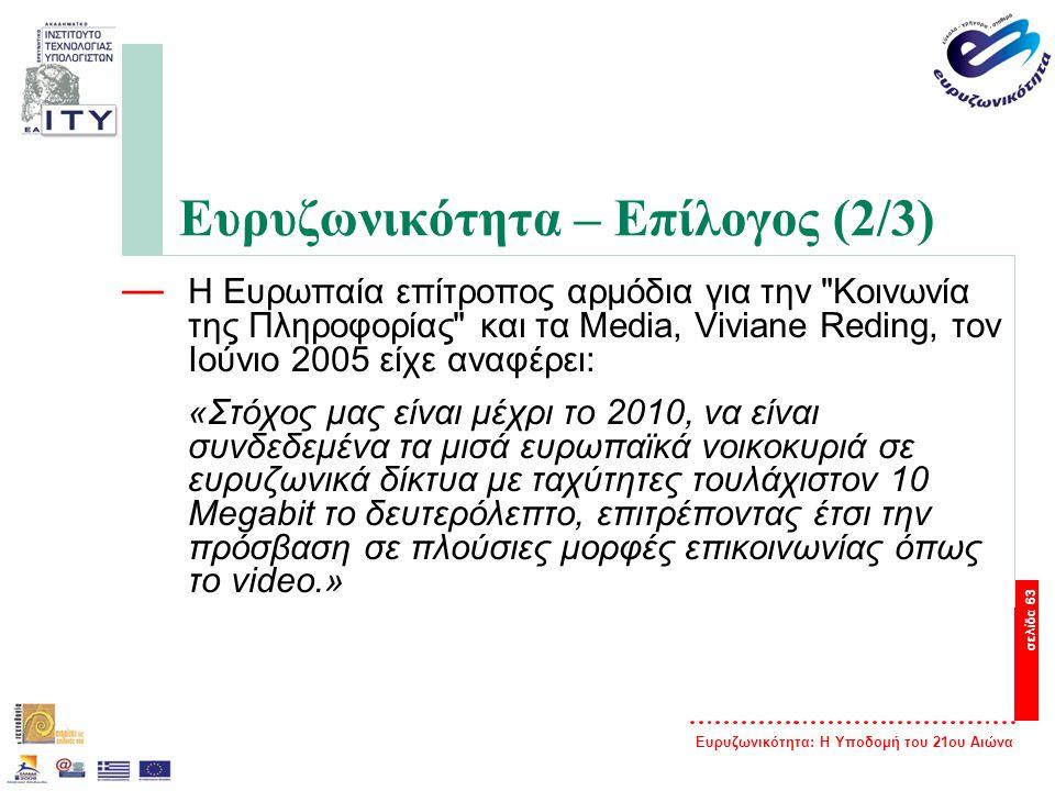 Ευρυζωνικότητα: Η Υποδομή του 21ου Αιώνα σελίδα 63 Ευρυζωνικότητα – Επίλογος (2/3) — Η Ευρωπαία επίτροπος αρμόδια για την
