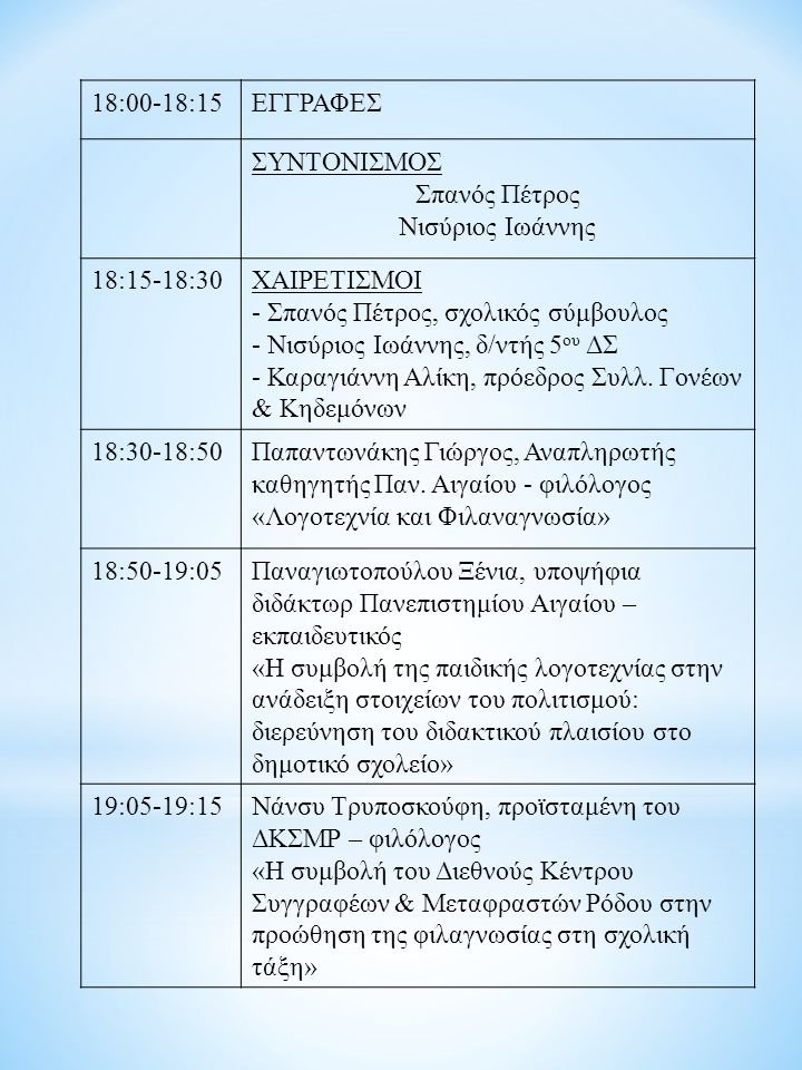 18:00-18:15ΕΓΓΡΑΦΕΣ ΣΥΝΤΟΝΙΣΜΟΣ Σπανός Πέτρος Νισύριος Ιωάννης 18:15-18:30ΧΑΙΡΕΤΙΣΜΟΙ - Σπανός Πέτρος, σχολικός σύμβουλος - Νισύριος Ιωάννης, δ/ντής 5 ου ΔΣ - Καραγιάννη Αλίκη, πρόεδρος Συλλ.