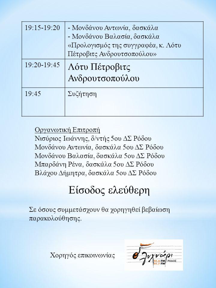 19:15-19:20- Μονδάνου Αντωνία, δασκάλα - Μονδάνου Βαλασία, δασκάλα «Προλογισμός της συγγραφέα, κ. Λότυ Πέτροβιτς Ανδρουτσοπούλου» 19:20-19:45 Λότυ Πέτ