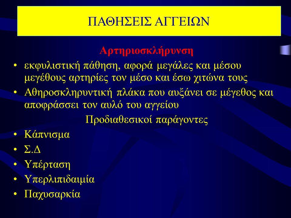 Αρτηριοσκλήρυνση •εκφυλιστική πάθηση, αφορά μεγάλες και μέσου μεγέθους αρτηρίες τον μέσο και έσω χιτώνα τους •Αθηροσκληρυντική πλάκα που αυξάνει σε μέγεθος και αποφράσσει τον αυλό του αγγείου Προδιαθεσικοί παράγοντες •Κάπνισμα •Σ.Δ •Υπέρταση •Υπερλιπιδαιμία •Παχυσαρκία ΠΑΘΗΣΕΙΣ ΑΓΓΕΙΩΝ
