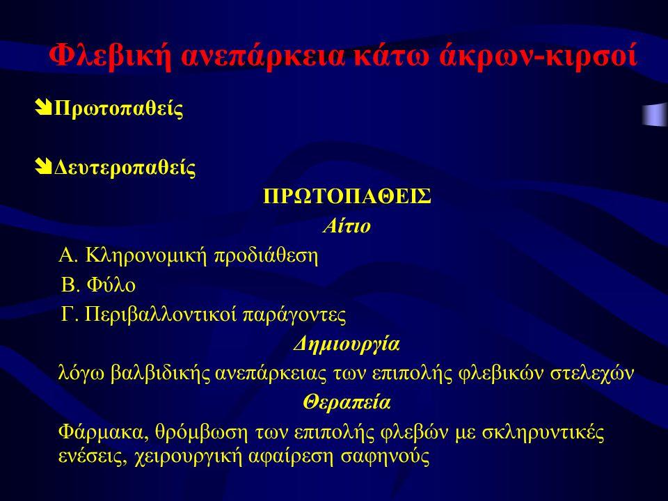 Φλεβική ανεπάρκεια κάτω άκρων-κιρσοί  Πρωτοπαθείς  Δευτεροπαθείς ΠΡΩΤΟΠΑΘΕΙΣ Αίτιο Α.