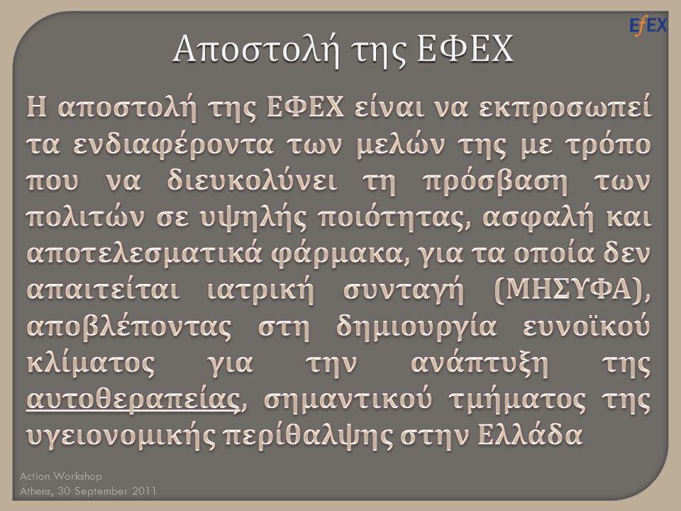 Action Workshop Athens, 30 September 2011 £ 52 ΜΜ Συνταγές £ 2.0 Bn Κόστος Rx Κοινών περιπτώσεων £ 1,8 Bn > 1 ώρα ημερήσιας απασχόλησης του ιατρού για κοινά προβλήματα υγείας.