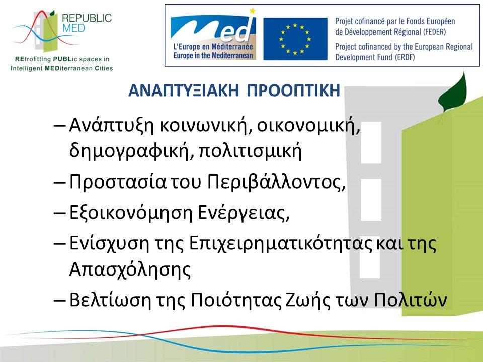 ΑΝΑΠΤΥΞΙΑΚΗ ΠΡΟΟΠΤΙΚΗ – Ανάπτυξη κοινωνική, οικονομική, δημογραφική, πολιτισμική – Προστασία του Περιβάλλοντος, – Εξοικονόμηση Ενέργειας, – Ενίσχυση της Επιχειρηματικότητας και της Απασχόλησης – Βελτίωση της Ποιότητας Ζωής των Πολιτών