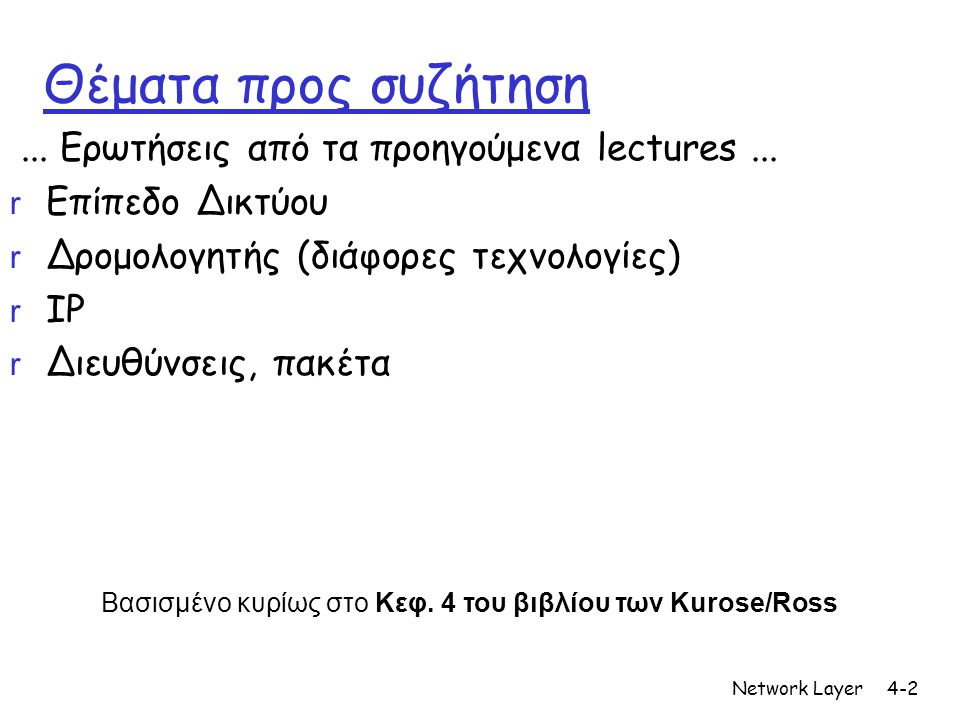 Network Layer4-3 Today's Lecture Network (IP) Application Transport Link Physical Σήμερα αρχίζομε αυτό .