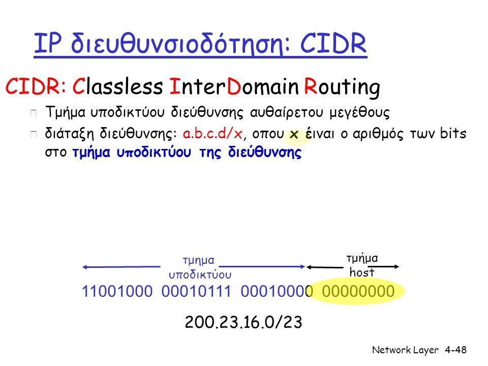 Network Layer4-48 IP διευθυνσιοδότηση: CIDR CIDR: Classless InterDomain Routing m Τμήμα υποδικτύου διεύθυνσης αυθαίρετου μεγέθους m διάταξη διεύθυνσης