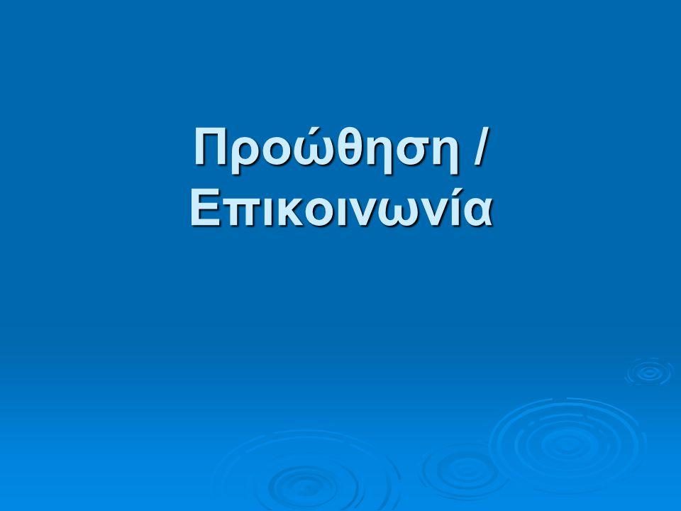 Προώθηση κι Επικοινωνία Προώθηση «Η ανάπτυξη μέσων για την διανομή πληροφοριών σχετικά με το προϊόν, τα κανάλια διανομής, και την τιμή» (Mullin et al., 2003) Δράσεις σχεδιασμένες να: Α) Βελτιώσουν την Ενημέρωση Β) Προσελκύσουν Ενδιαφέρον Γ) Αναπτύξουν την Επιθυμία για Αγορά Δ) Παρακινήσουν την Αγορά