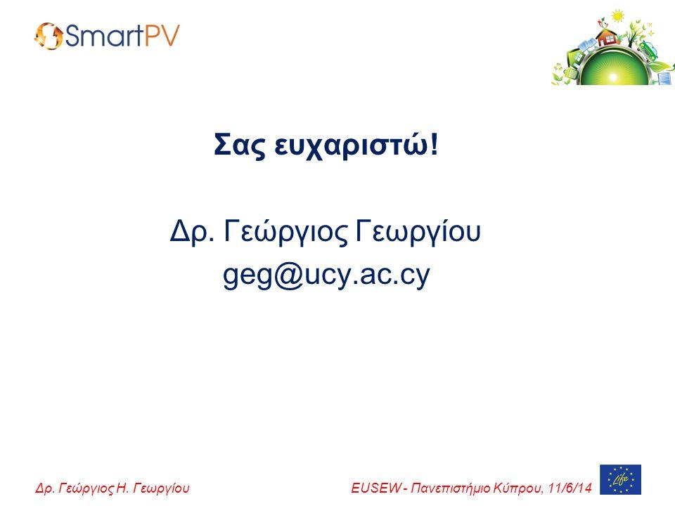 Δρ.Γεώργιος Η. ΓεωργίουEUSEW - Πανεπιστήμιο Κύπρου, 11/6/14 Σας ευχαριστώ.