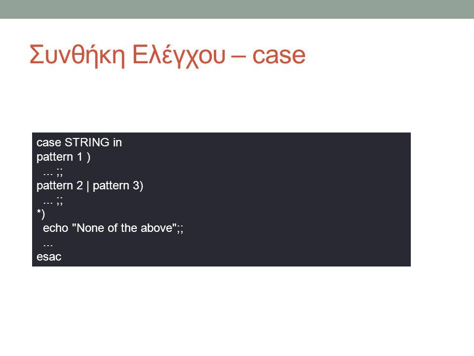 Συνθήκη Ελέγχου – case case STRING in pattern 1 )...