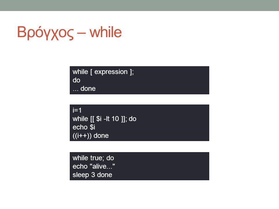 Βρόγχος – while while [ expression ]; do...