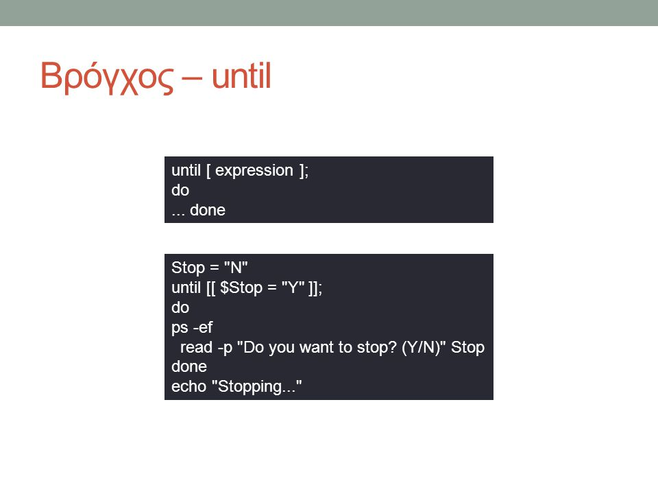 Βρόγχος – until until [ expression ]; do...
