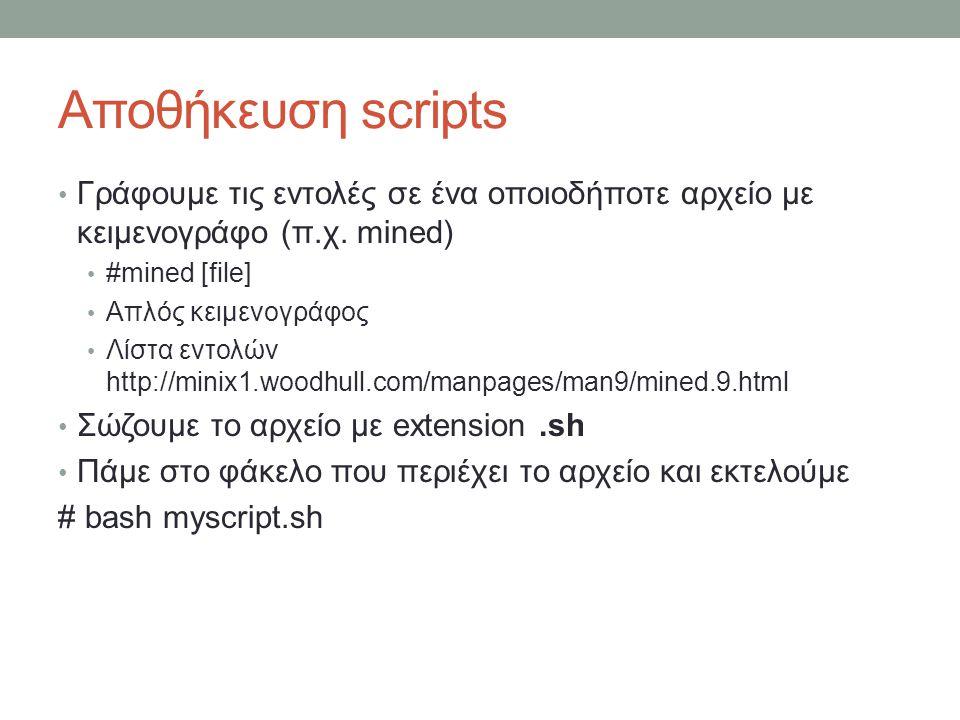 Αποθήκευση scripts • Γράφουμε τις εντολές σε ένα οποιοδήποτε αρχείο με κειμενογράφο (π.χ.