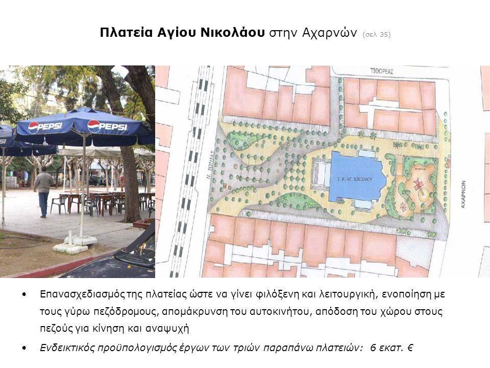Πλατεία Αγίου Νικολάου στην Αχαρνών (σελ 35) •Επανασχεδιασμός της πλατείας ώστε να γίνει φιλόξενη και λειτουργική, ενοποίηση με τους γύρω πεζόδρομους,
