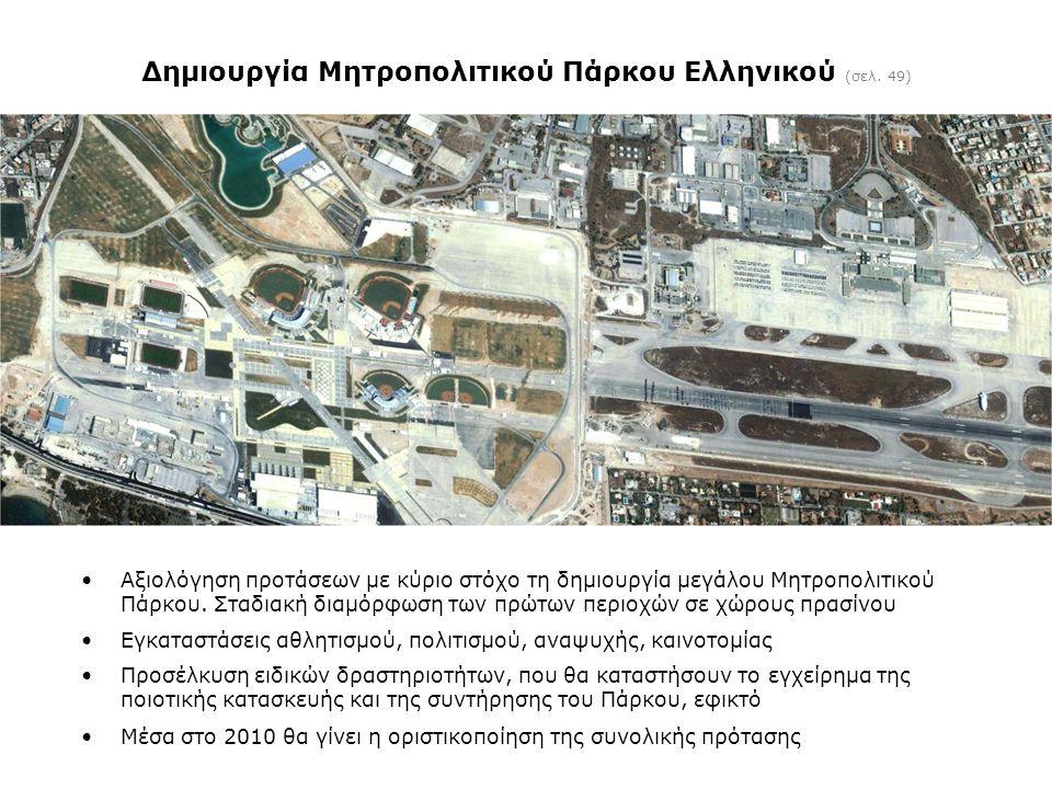 Δημιουργία Μητροπολιτικού Πάρκου Ελληνικού (σελ. 49) •Αξιολόγηση προτάσεων με κύριο στόχο τη δημιουργία μεγάλου Μητροπολιτικού Πάρκου. Σταδιακή διαμόρ