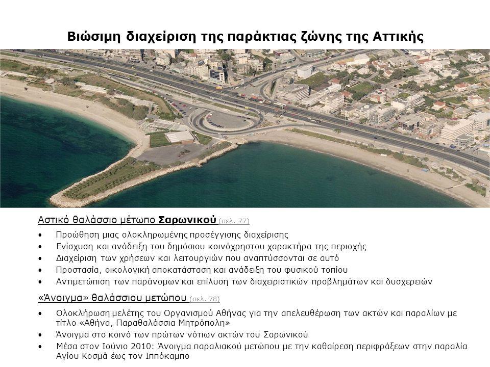 Βιώσιμη διαχείριση της παράκτιας ζώνης της Αττικής Αστικό θαλάσσιο μέτωπο Σαρωνικού (σελ. 77) •Προώθηση μιας ολοκληρωμένης προσέγγισης διαχείρισης •Εν
