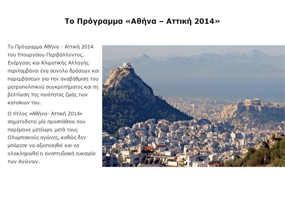 Το Πρόγραμμα Αθήνα - Αττική 2014 του Υπουργείου Περιβάλλοντος, Ενέργειας και Κλιματικής Αλλαγής περιλαμβάνει ένα σύνολο δράσεων και παρεμβάσεων για την αναβάθμιση του μητροπολιτικού συγκροτήματος και τη βελτίωση της ποιότητας ζωής των κατοίκων του.
