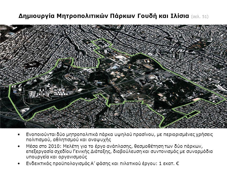 Δημιουργία Μητροπολιτικών Πάρκων Γουδή και Ιλίσια (σελ. 51) •Ενοποιούνται δύο μητροπολιτικά πάρκα υψηλού πρασίνου, με περιορισμένες χρήσεις πολιτισμού