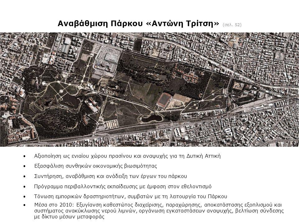 Αναβάθμιση Πάρκου «Αντώνη Τρίτση» (σελ. 52) •Αξιοποίηση ως ενιαίου χώρου πρασίνου και αναψυχής για τη Δυτική Αττική •Εξασφάλιση συνθηκών οικονομικής β