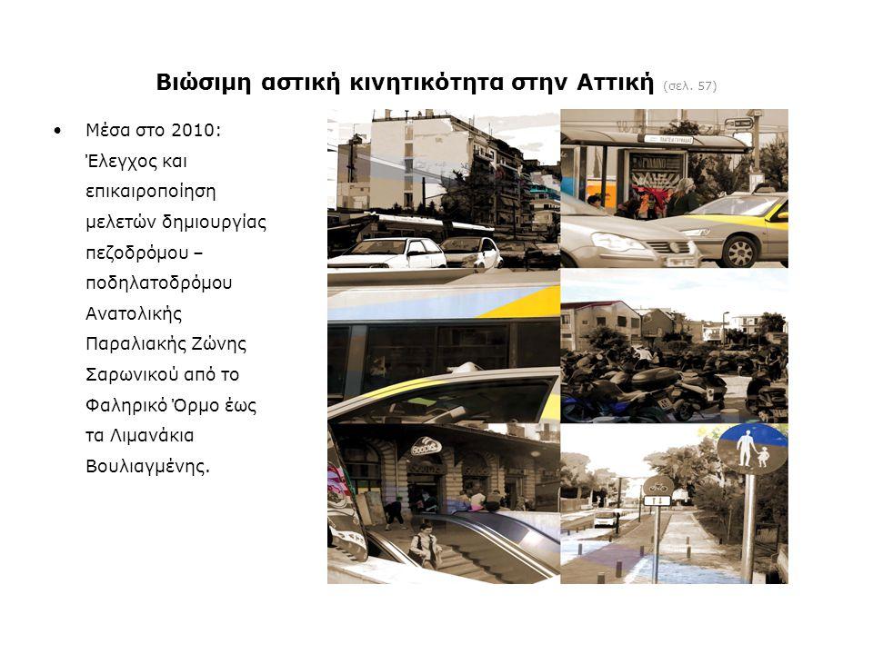 Βιώσιμη αστική κινητικότητα στην Αττική (σελ. 57) •Μέσα στο 2010: Έλεγχος και επικαιροποίηση μελετών δημιουργίας πεζοδρόμου – ποδηλατοδρόμου Ανατολική
