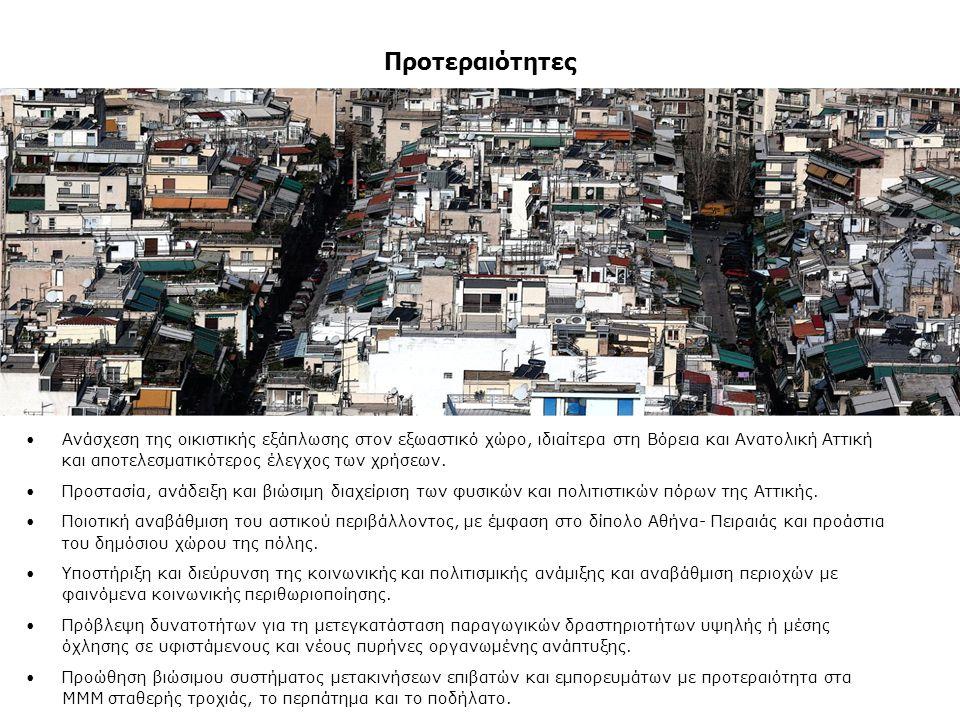 •Ανάσχεση της οικιστικής εξάπλωσης στον εξωαστικό χώρο, ιδιαίτερα στη Βόρεια και Ανατολική Αττική και αποτελεσματικότερος έλεγχος των χρήσεων.