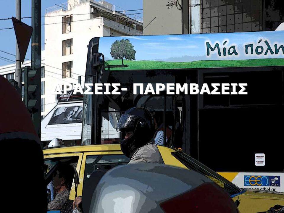 ΔΡΑΣΕΙΣ- ΠΑΡΕΜΒΑΣΕΙΣ