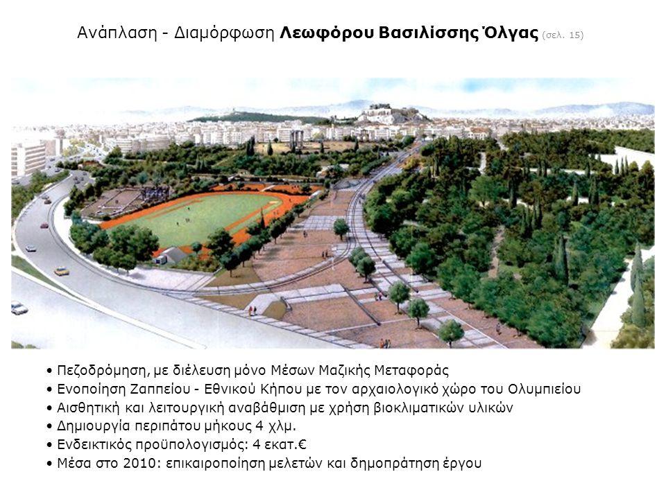 Ανάπλαση - Διαμόρφωση Λεωφόρου Βασιλίσσης Όλγας (σελ. 15) • Πεζοδρόμηση, με διέλευση μόνο Μέσων Μαζικής Μεταφοράς • Ενοποίηση Ζαππείου - Εθνικού Κήπου