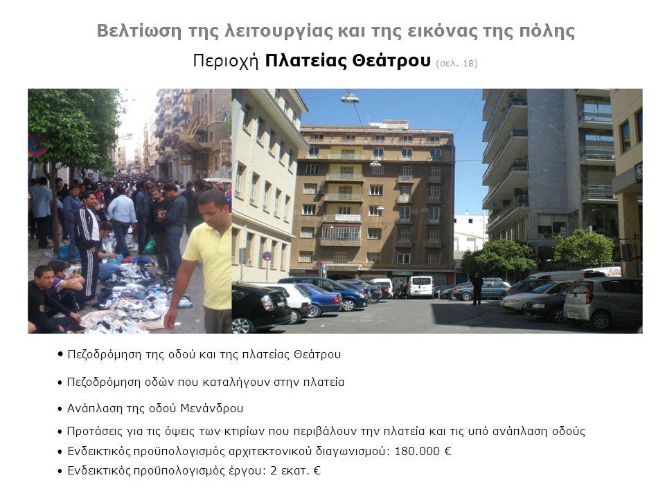 Βελτίωση της λειτουργίας και της εικόνας της πόλης Περιοχή Πλατείας Θεάτρου (σελ.