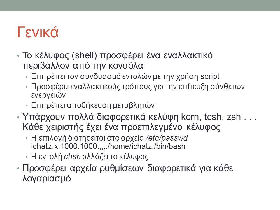 Παραδείγμα 4 • bash-3.1# sed 's/[ˆ ]*/(&)/' example.sed (This) is the first line of an example text.