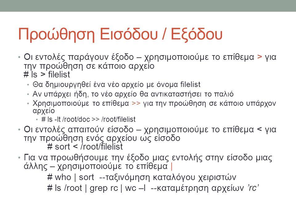 Παραδείγμα 5 • Εκτύπωση μόνο των γραμμών που υπακουούν στο πρότυπο μετά την αλλαγή τους κατά τους όρους της αντικατάστασης που ορίστηκε: • bash-3.1# sed -n 's/erors/errors/gp' example.sed It is a text with errors.