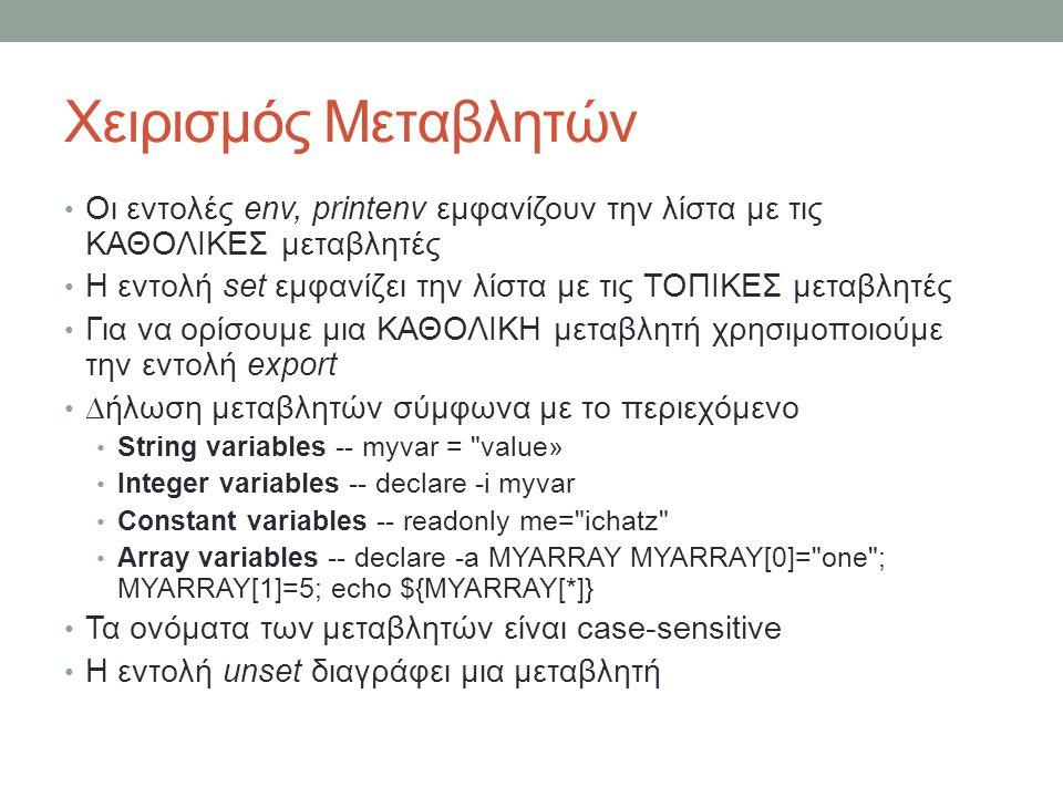 Παραδείγμα 1 • bash-3.1# sed 's/erors/errors/g' example.sed This is the first line of an example text.