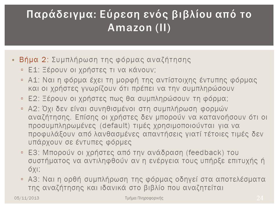 Παράδειγμα: Εύρεση ενός βιβλίου από το Amazon (ΙΙ) • Βήμα 2: Συμπλήρωση της φόρμας αναζήτησης ▫ Ε1: Ξέρουν οι χρήστες τι να κάνουν; ▫ Α1: Ναι η φόρμα