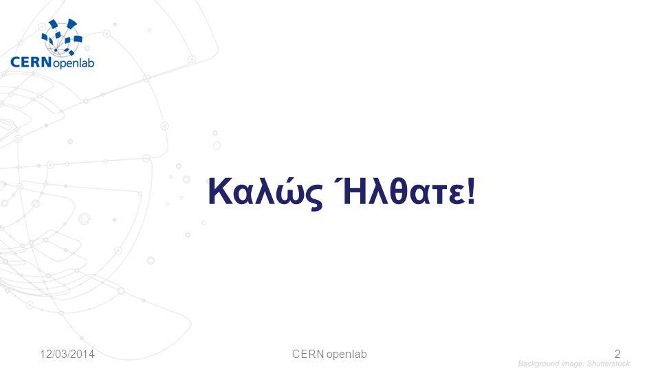 Καλώς Ήλθατε! 12/03/2014CERN openlab2