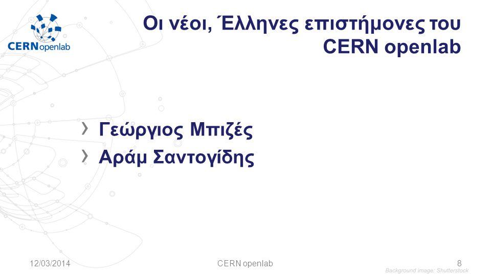 Οι νέοι, Έλληνες επιστήμονες του CERN openlab › Γεώργιος Μπιζές › Αράμ Σαντογίδης 12/03/2014CERN openlab8