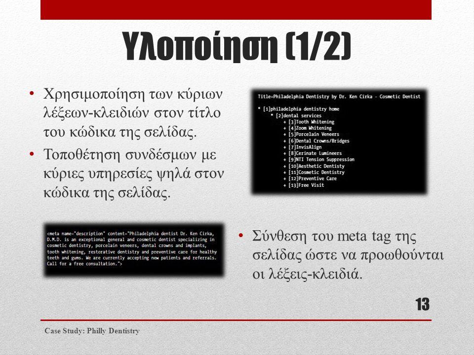 • Χρησιμοποίηση των κύριων λέξεων-κλειδιών στον τίτλο του κώδικα της σελίδας. • Τοποθέτηση συνδέσμων με κύριες υπηρεσίες ψηλά στον κώδικα της σελίδας.